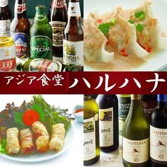 アジア食堂 ハルハナの写真