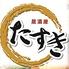 個室居酒屋 たすき 綱島西口店のロゴ
