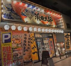 浜焼太郎 浜名湖店の写真