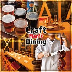 肉バル Craft Man's Dining 御茶ノ水店の写真