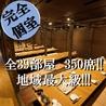 心粋 cocoroiki 天王寺アポロ店のおすすめポイント3