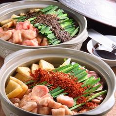居酒屋 元祖 ふみ丸のおすすめ料理1