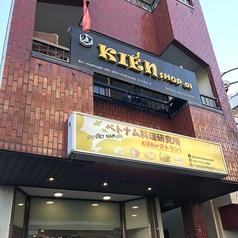 ベトナム料理研究所 kienレストラン 新松戸店の写真