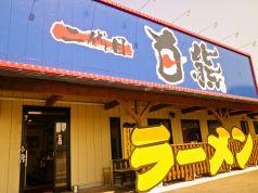 白熊ラーメン 四日市店の写真