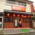 本格中華料理屋 海華 立石南口店のロゴ