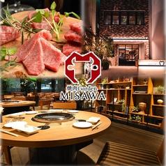 焼肉ガーデン MISAWA ミサワの写真