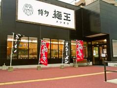 麺王 フレスポ福田店