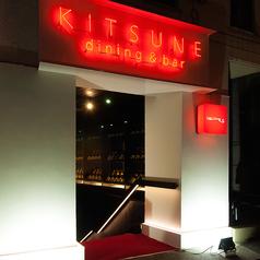 KITSUNE キツネ 恵比寿店の外観1