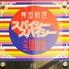 スパイシースパイシー Spicy Spicy 渋谷センター街店のロゴ