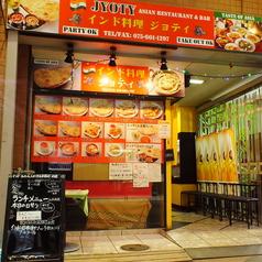 JYOTY 京都伏見店のおすすめランチ3