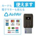 当店ではクレジットカード、電子マネーでのお支払いが可能です。