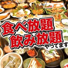くいもの屋 わん 阪神尼崎駅前店のおすすめ料理1