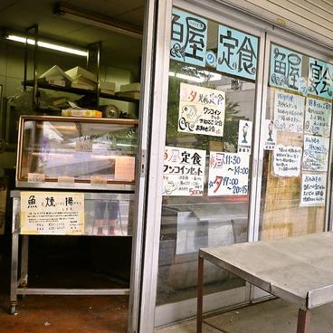 魚屋の定食屋 金彦の雰囲気1