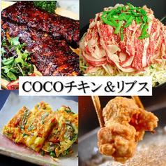 COCO Chicken&Ribs ココ チキン&リブス特集写真1