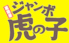 ジャンボ虎の子 新宿東口店のロゴ