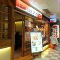 新大阪駅構内1階、味の小路にNEW OPEN!