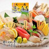 魚ざんまい 魚三郎 新松戸 直売所のおすすめ料理3