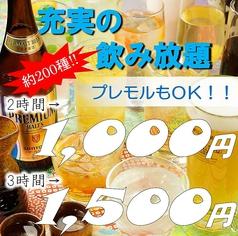 個室居酒屋 心粋 cocoroiki 天王寺アポロ店のおすすめ料理1