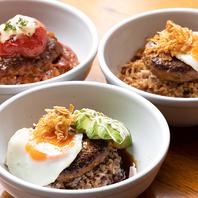 【ハナオカフェ1番人気】ロコモコ丼(サラダ付き)