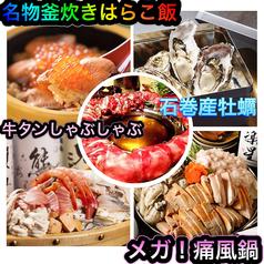 個室居酒屋 アジト 山路三号館のおすすめ料理1