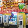 カラオケ ドヌオス 鶴間店のおすすめポイント2