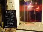 ホルモン Bar ワイズ 徳島駅のグルメ