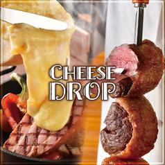 北海道ラクレットチーズ Cheese Drop 御茶ノ水店の写真