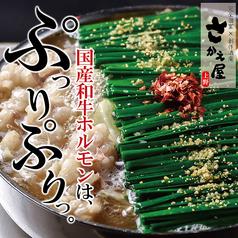 個室居酒屋 さかえ屋 上野本店のおすすめ料理1