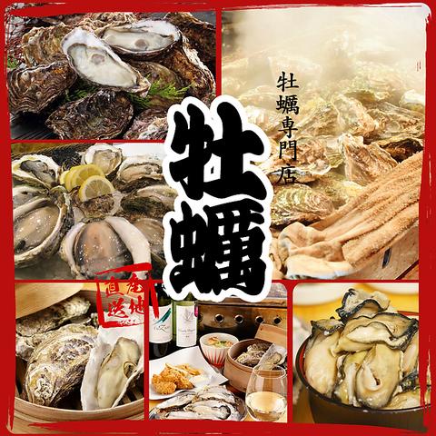 名古屋・大阪・神戸など全国30店舗以上あるあの有名な『牡蠣小屋フィーバー』がOPEN!