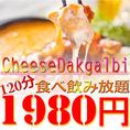 【食べ飲み放題登場】チーズタッカルビ食べ放題&2h飲み放題⇒1980円♪