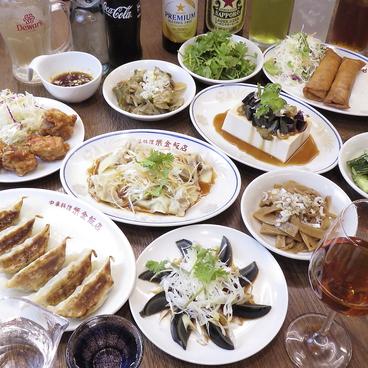 中華料理 紫金飯店 原宿店のおすすめ料理1
