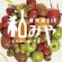果実酒バー ろじうらのみや 和みやのロゴ