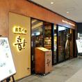 【駅近く徒歩1分♪】御茶ノ水ソラシティ 地下1階 JR 御茶ノ水駅 聖橋口 徒歩1分の好立地!悪天候の日でも安心です