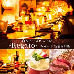 ビストロ レガート Bistro Regato MeatBar 新宿西口