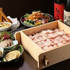 芋蔵 姫路店のコース写真