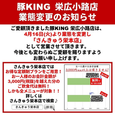 豚KING 栄広小路店のおすすめ料理1