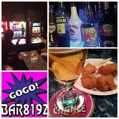 Bar 8192の写真