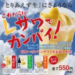 「とりあえず生」にさようなら!今年の夏の定番はレモンサワー!三種類のレサワをお楽しみください!