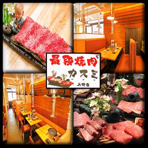 最強焼肉 カスミ 上野店