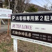 RUTH LOWE ルース・ロウ 藻岩店の雰囲気3