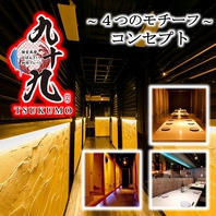 ◆完全個室・VIP・離れ・・ :4つのコンセプト◆