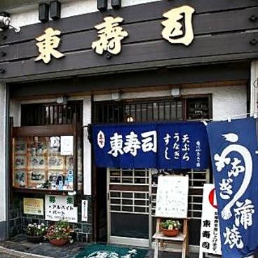 東寿司 八事の雰囲気1