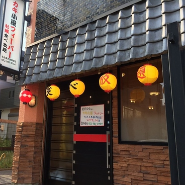 カキ小屋フィーバー 大曽根駅店の雰囲気1