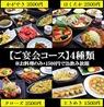美食 美酒 だんらん いっさく 長岡東店のおすすめポイント3