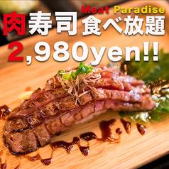 肉バルダイニング GABUGABU 新横浜店のおすすめ料理1