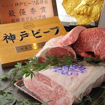神戸牛あかぎ屋 心斎橋ヨーロッパ通り店のおすすめ料理1