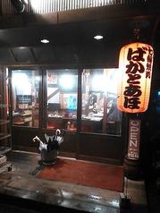 七輪焼肉 ばかとあほ 駅南店の写真