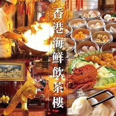 香港海鮮飲茶楼 心斎橋店の写真
