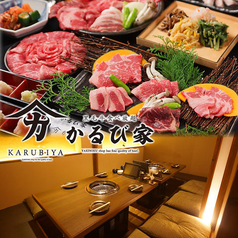 武庫之荘駅徒歩2分!焼肉食べ放題が1980円から!飲み放題で宴会も◎