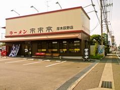 来来亭 厚木荻野店の写真